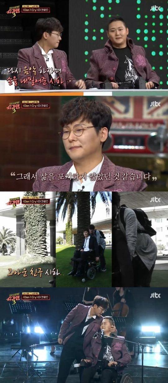 사진=JTBC '슈가맨3' 방송 화면.