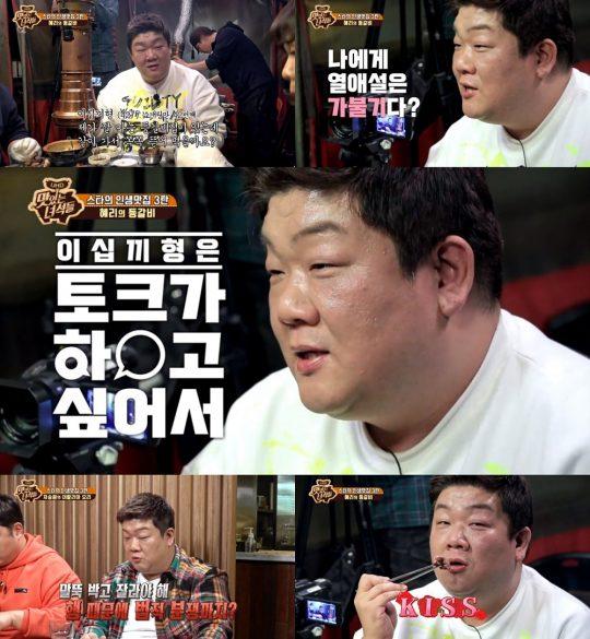 '밋있는 녀석들' 방송 화면./사진제공=코미디TV