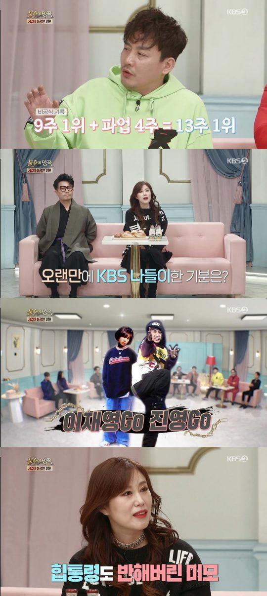 사진=KBS2 '불후의 명곡' 방송 화면 캡처.