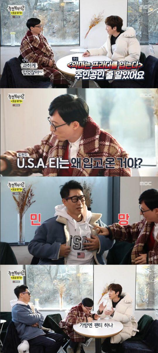 사진=MBC '놀면 뭐하니?' 방송 화면 캡처.