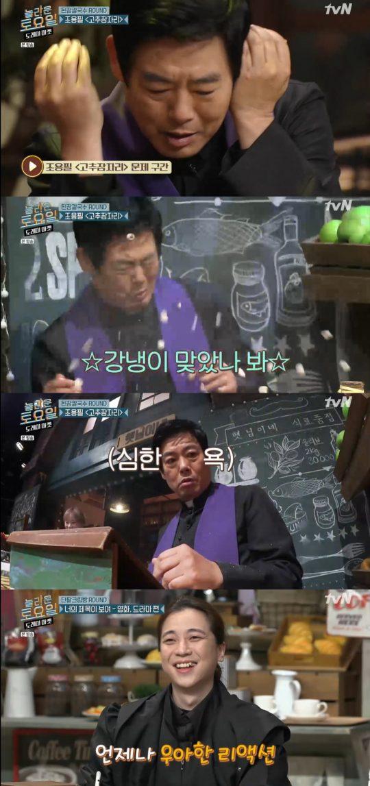사진=tvN '놀라운 토요일' 방송 화면 캡처.