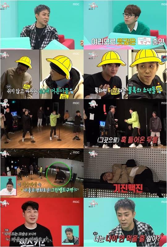 지난 15일 방영된 MBC 예능 '전지적 참견 시점' 방송화면.