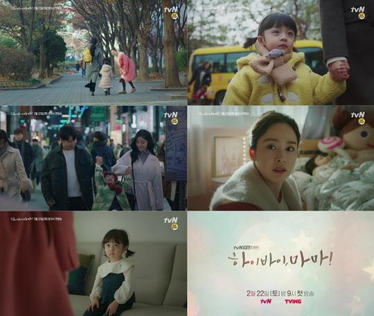 하이바이 마마(사진=tvN)