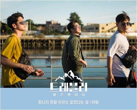 '트래블러' OST./ 사진제공=JTBC콘텐트허브