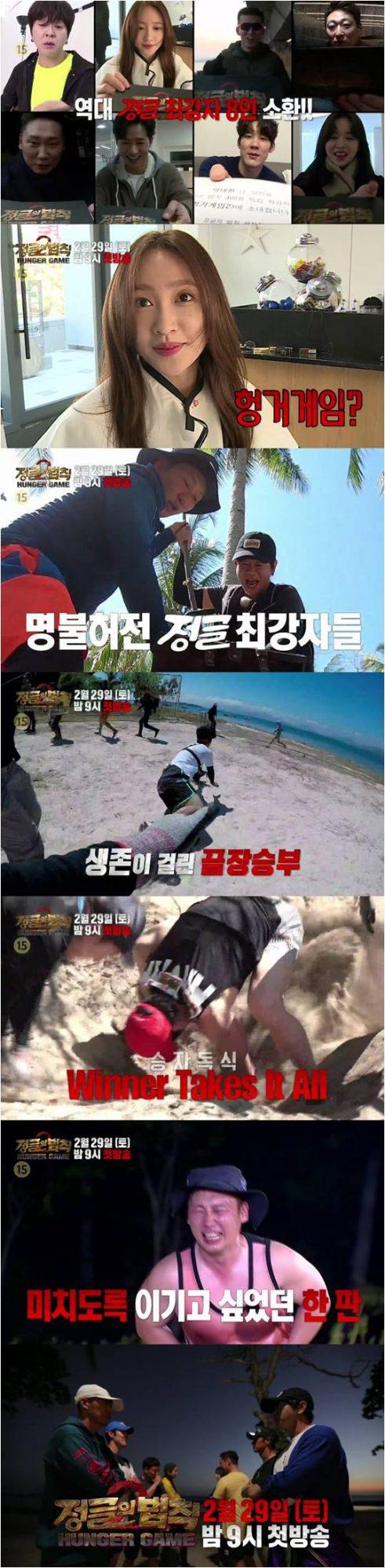 SBS 예능 '정글의 법칙'./ 사진제공=SBS