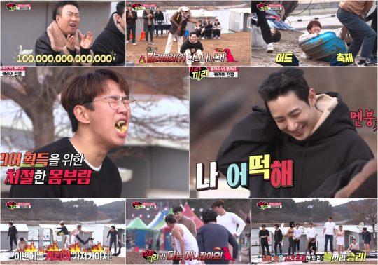 사진=MBC '끼리끼리' 방송 화면.