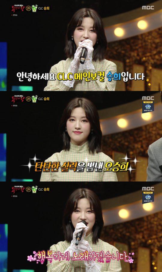 그룹 CLC의 승희. / 제공=MBC '복면가왕'