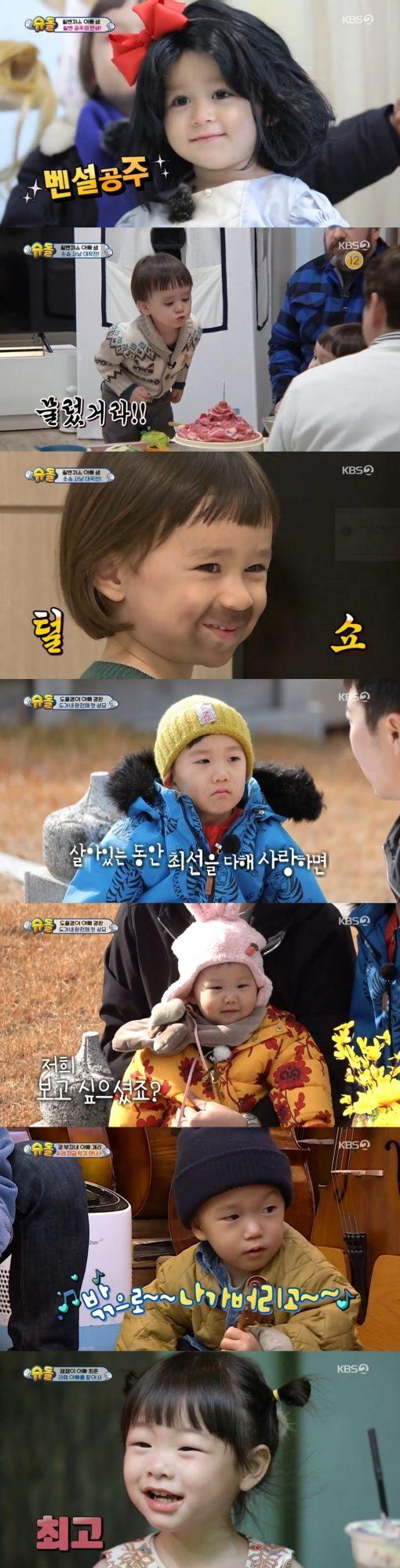 '슈퍼맨이 돌아왔다' 윌벤져스, 한석준, 사빈 / 사진=KBS2 방송화면