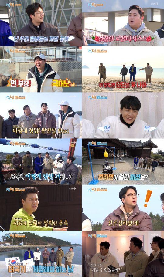 '1박 2일' 방송 화면./사진제공=KBS2