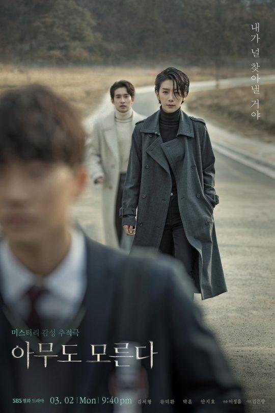 '아무도 모른다' 메인 포스터/ 사진=SBS 제공