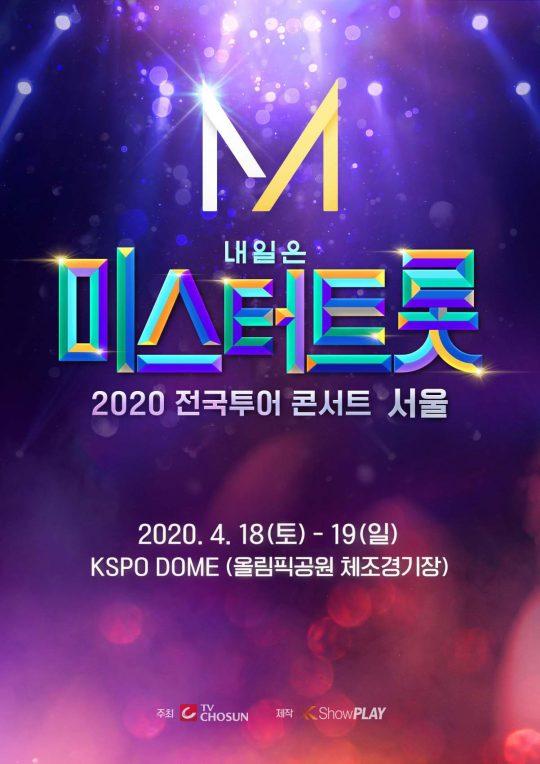 '미스터트롯' 서울 공연의 티켓 판매가 오는 20일부터 시작된다. /사진제공=쇼플레이
