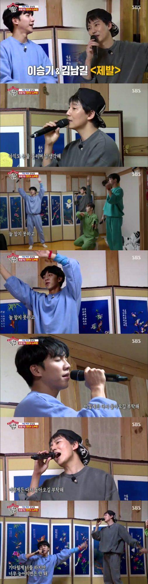 '집사부일체' 김남길, 이승기 / 사진=SBS 방송화면