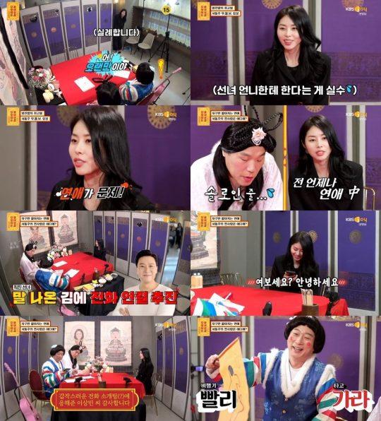 '무엇이든 물어보살' 서동주 / 사진= KBS Joy 방송화면