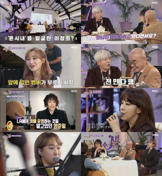 '배철수 잼' 방송 화면./사진제공=MBC