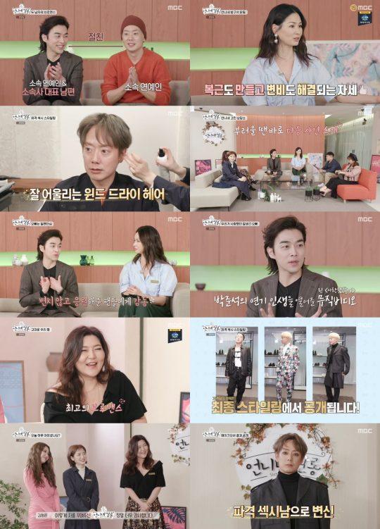 '언니네 쌀롱' 방송 화면./사진제공=MBC