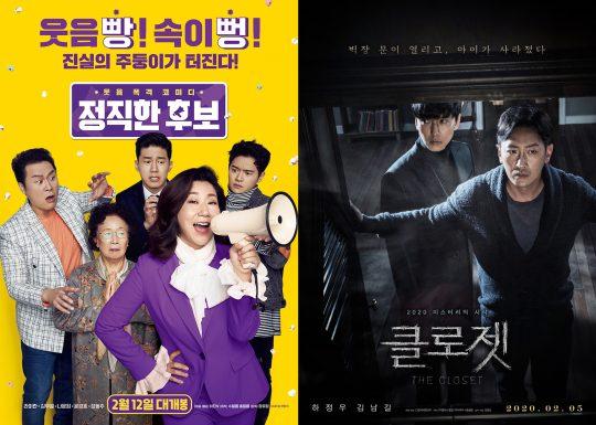 영화 '정직한 후보' '클로젯' 포스터. /사진제공=NEW, CJ엔터테인먼트