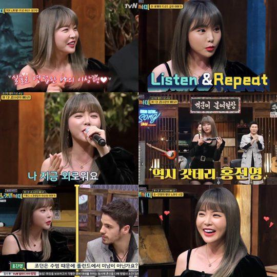 '노랫말싸미' 홍진영./ 사진=tvN 방송화면