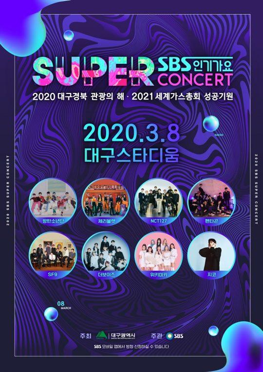 '슈퍼콘서트 in 대구' 포스터 / 사진제공=SBS