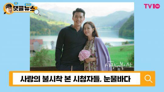 [댓글 뉴스] '사랑의 불시착', 종영 묻고 더블로 가자!