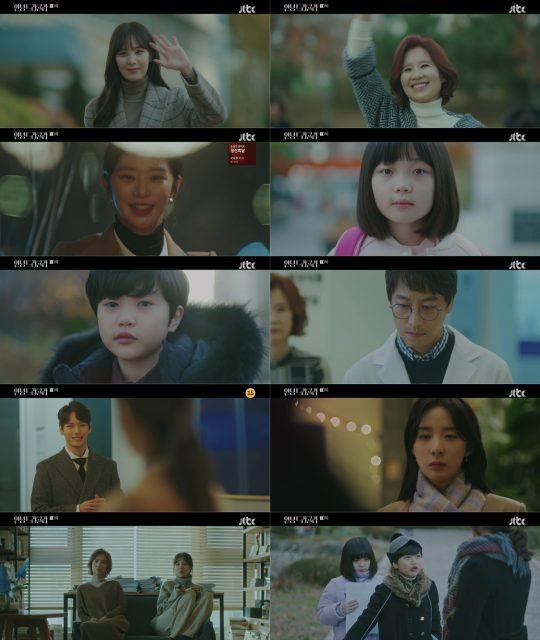 '안녕 드라큘라' 방송 화면./사진제공=JTBC