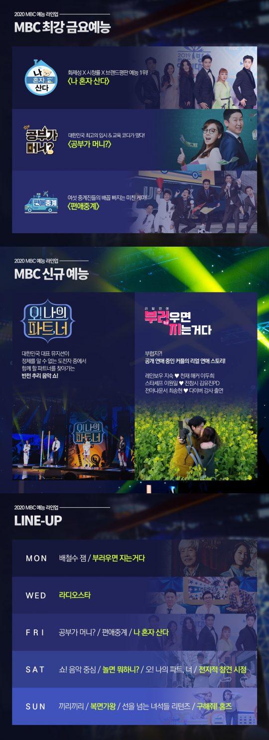 사진=MBC 예능 라인업