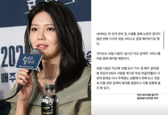 배우 최수영(왼쪽)이 고(故)설리를 추억했다. /사진=최수영 인스타그램 스토리