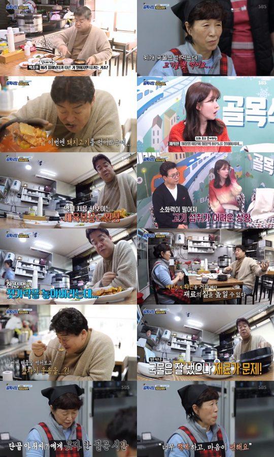 사진=SBS '백종원의 골목식당' 방송 화면.