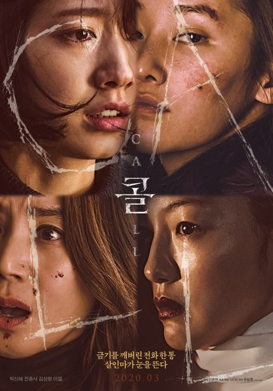 Korean movie Call poster