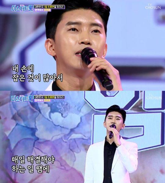 사진=TV조선 '미스터트롯' 방송 화면 캡처.
