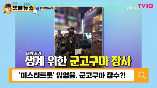 [댓글 뉴스] '미스터트롯' 임영웅, 어렵던 시절 청산하고 꽃길만 걷자!