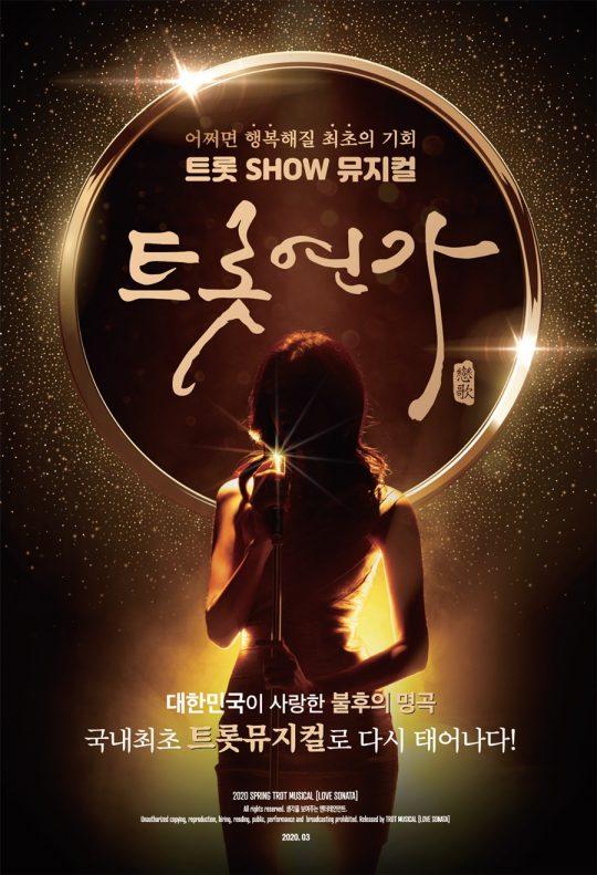 뮤지컬 '트롯연가' 포스터. / 제공=생각을보여주는엔터테인먼트