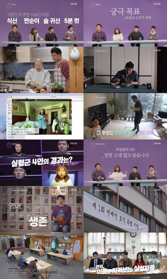 지난 20일 방영된'해투4′ 방송화면/ 사진=KBS2 제공