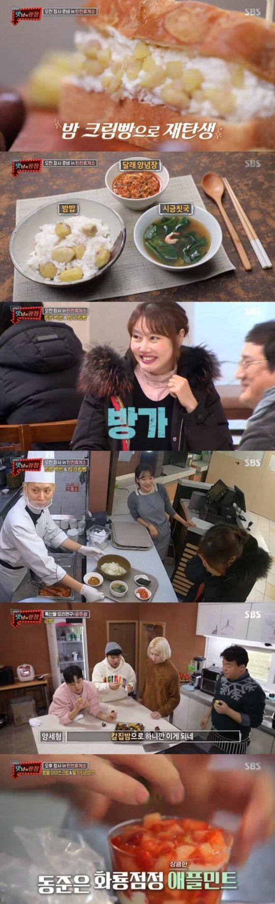 사진=SBS '맛남의 광장' 방송 화면 캡처.