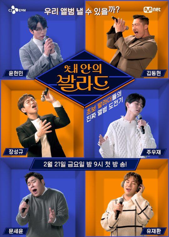 '내 안의 발라드' 포스터/ 사진제공=Mnet