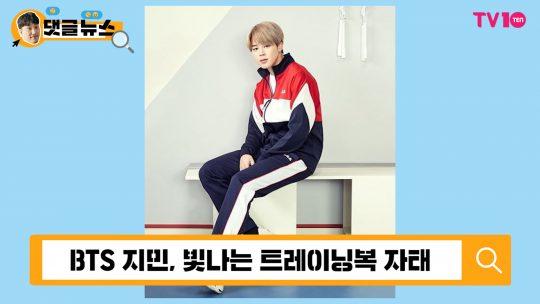 [댓글 뉴스] BTS 지민, 눈부신 트레이닝복 자태···역시 패션의 완성은 얼굴?!