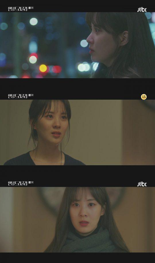 사진=JTBC '안녕 드라큘라' 방송 화면.
