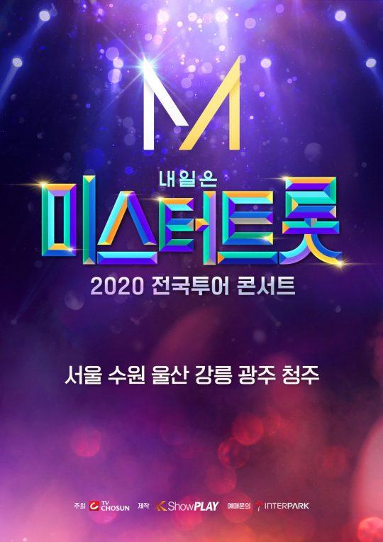 '미스터트롯' 전국 투어 콘서트 포스터./사진제공=TV조선