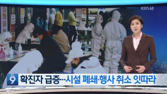 사진=KBS '뉴스9' 방송 캡처