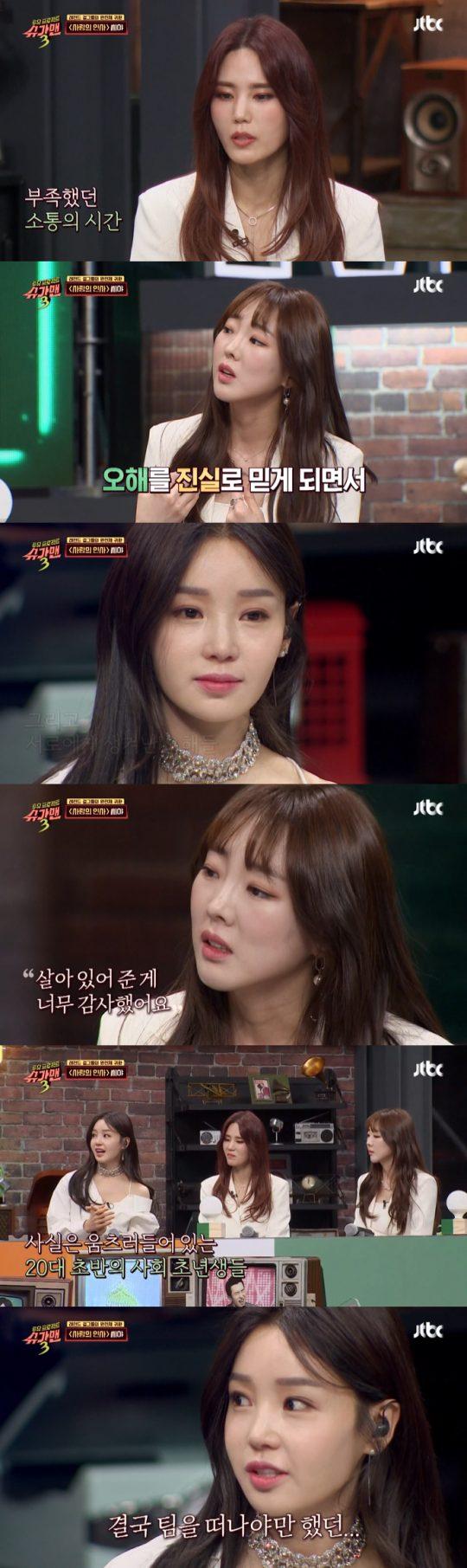 사진=JTBC '슈가맨3' 방송 캡처