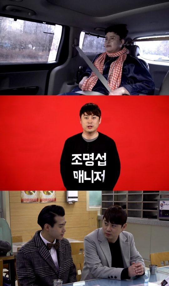 이영자 매니저에서 조명섭 매니저로 '전지적 참견 시점'에 돌아온 송성호. /사진제공= MBC