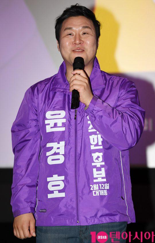 배우 윤경호가 22일 오후 서울 방화동 롯데시네마 김포공항점에서 열린 영화 '정직한 후보' 무대인사에 참석하고 있다.