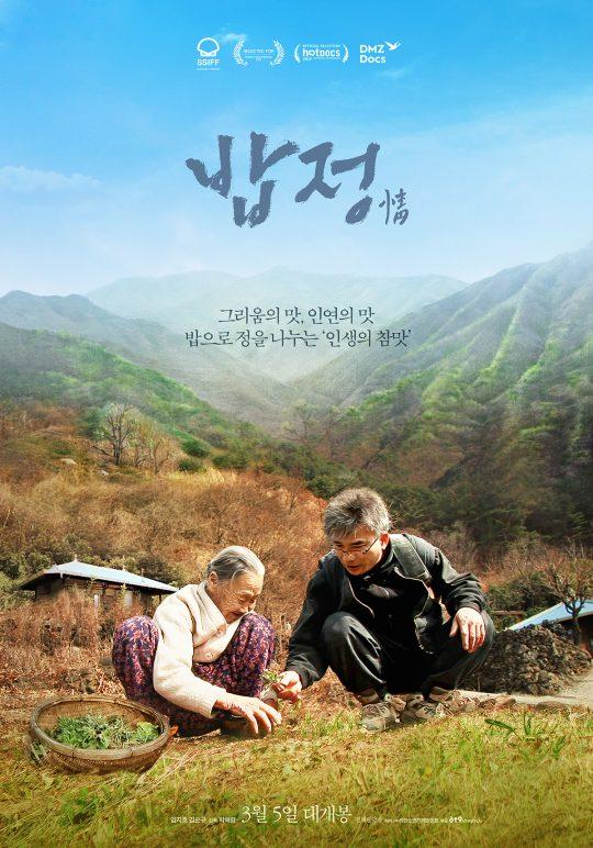 영화 '밥정' 포스터. /사진제공=엣나인필름