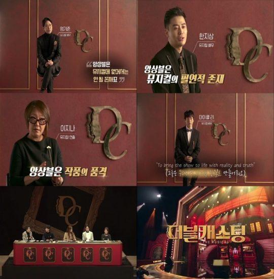 '더블캐스팅' 예고. /사진제공=tvN