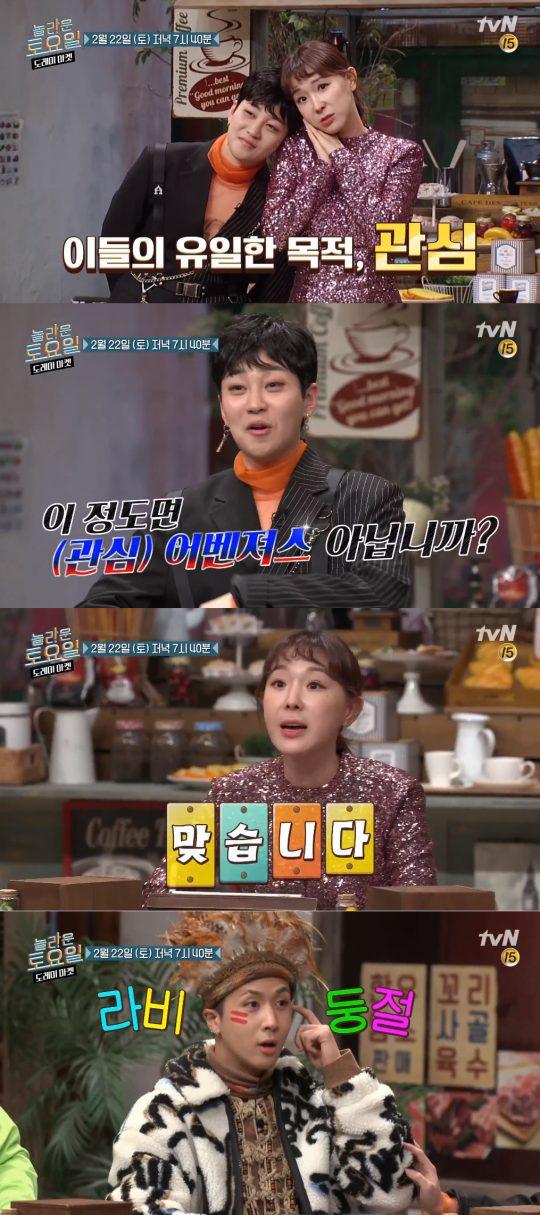'놀라운 토요일' 97회 예고. /사진제공=tvN