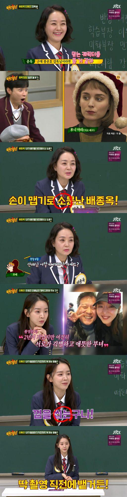 사진=JTBC '아는 형님' 방송 캡처