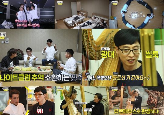 '놀면 뭐하니' 유재석 하프./ 사진=MBC 방송화면