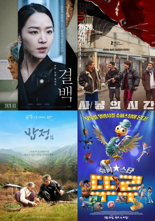 영화 '결백'(왼쪽부터 시계방향), '사냥의 시간' '슈퍼스타 뚜루' '밥정' 포스터./ 사진제공=각 영화사