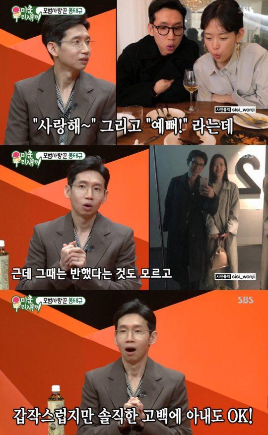 '미운우리새끼' 봉태규./ 사진=SBS 방송화면