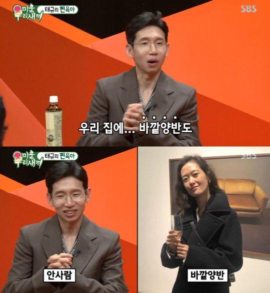'미우새' 봉태규./ 사진=SBS 방송화면