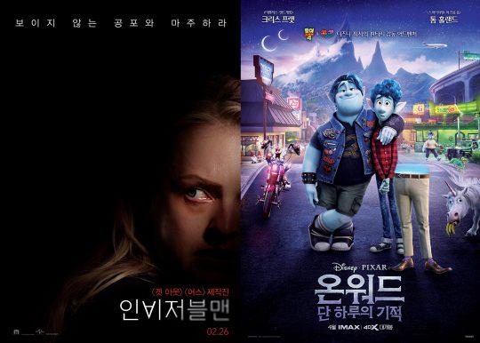 영화 '인비저블맨' '온워드: 단 하루의 기적' 포스터. /사진제공=월트디즈니컴퍼니 코리아, 유니버설 픽쳐스